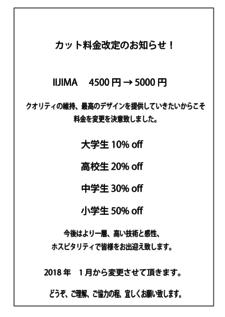 料金と営業時間の改定のお知らせ!